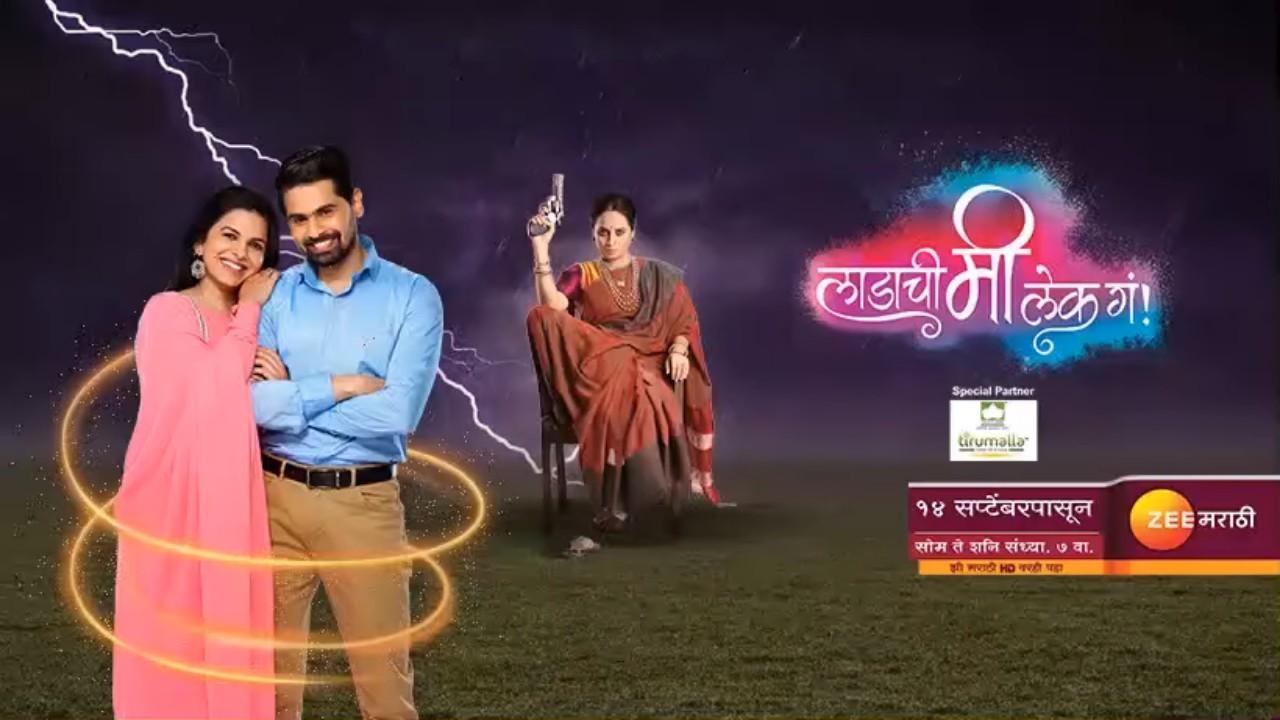 Ladachi Me Lek Ga Zee Marathi Serial Cast Wiki Promo Episodes Actor Actress Real Name Show Time Release Date Title Song Download Mitali Mayekar Smita Tambe