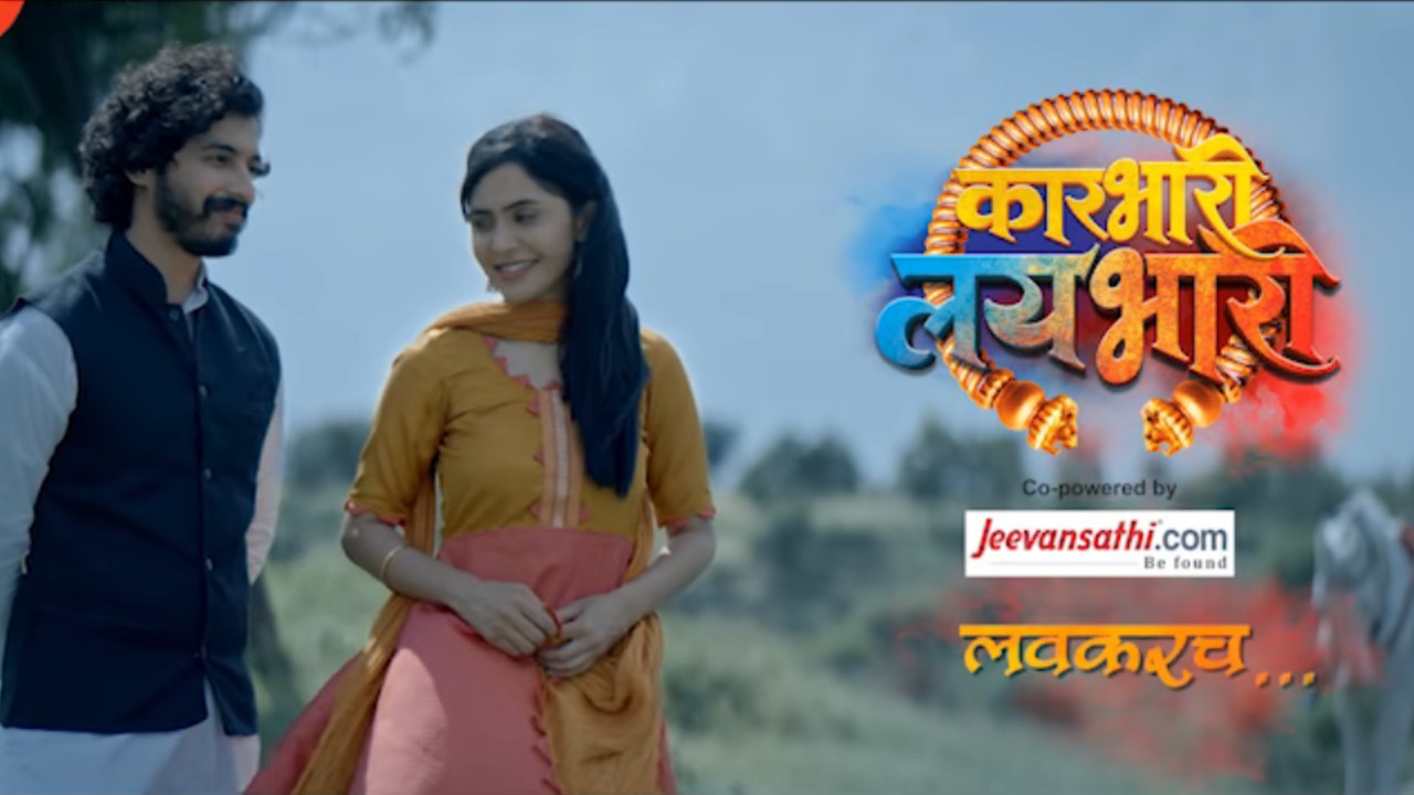 Kambhari Laybhari Zee MarathI Serial Cast Wiki Promo Title Song Actor Actres Real Name Star Time Release Date Watch Episodes Free Online