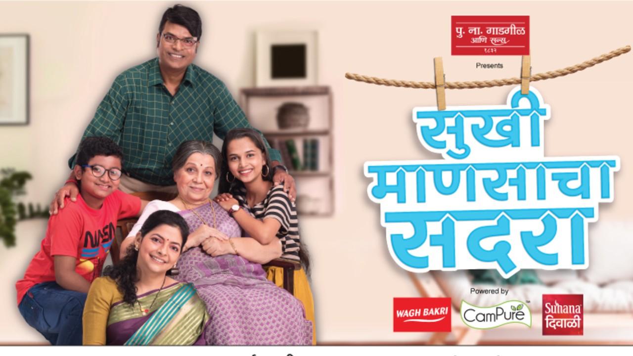 Sukhi Mansacha Sadara Colors Marathi Serial Cast Wiki Imdb Promo Title Song Episodes Watch Online Photo Videos Actor Actress Photos Download