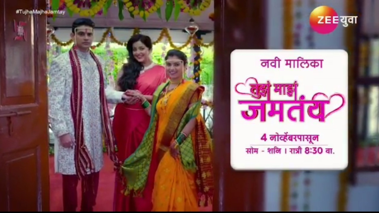 Tujha Majha Jamtay Marathi Serial Cast Wiki Trailer Poster Videos Episodes Title Song Release Date Show Time Date Actor Actress Real Name Photos Download