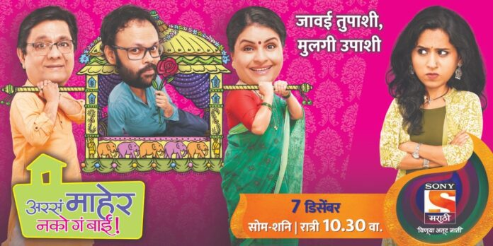 Assa-Maher-Nako-G-Bai-Sony-Marathi-Serial-Cast-crew-actor-actress-videos-episodes-title-song-photo-actress-real-name-show-time-watch-online-downloa