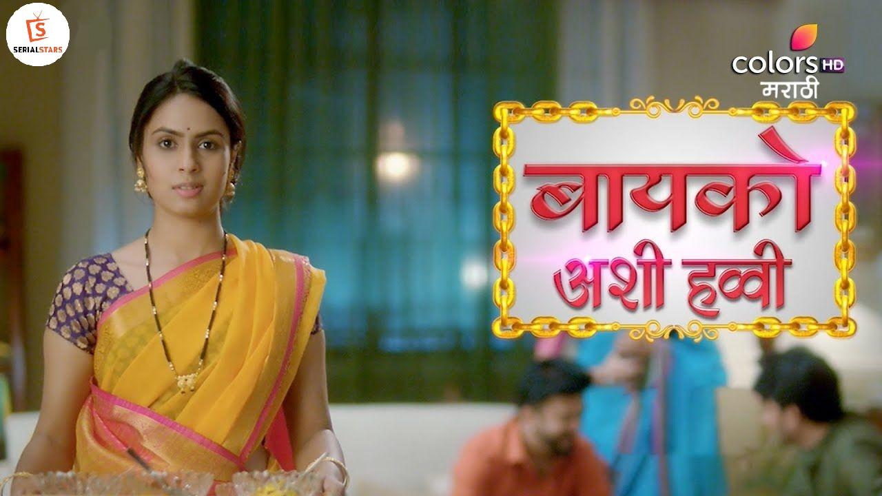 Bayko Ashi Havvi Marathi Serial Color Marathi TV Serial Cast, Timings, Story, Actress Real Name, Wiki, Title Song Mp3 Download Ringtone, Episodes Watch Online Vikas Patil and Gauri Deshpande