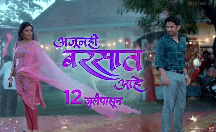 Ajunahi Barsat Aahe 2021 Sony Marathi Serial, Mukta Barve, Umesh Kamat